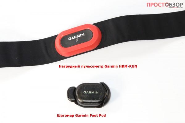 Нагрудный пульсометр HRM-Run и шагомер Garmin Foot pod