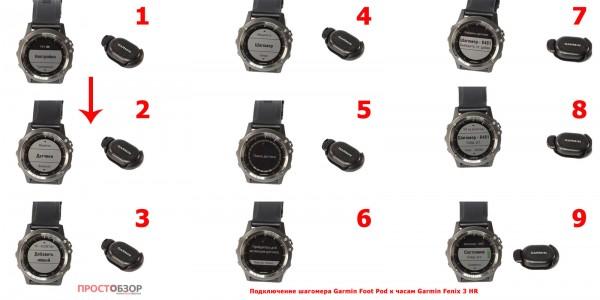 Подключение шагомера Garmin Foot pod к часам Fenix 3 HR