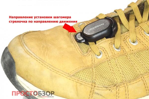 Направление размещения шагомера на кроссовках