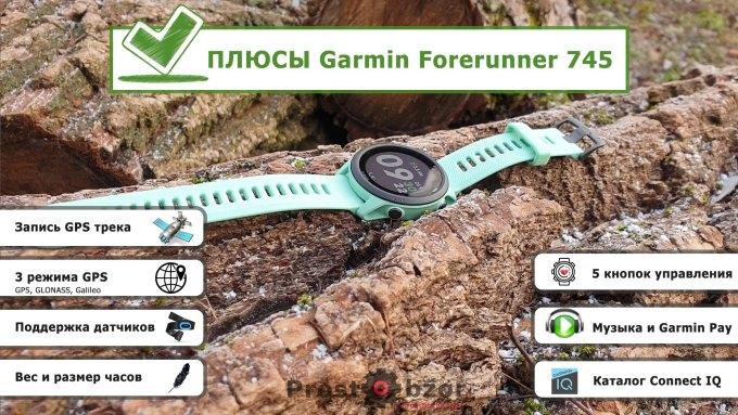 Плюсы часов  Garmin Forerunner 745