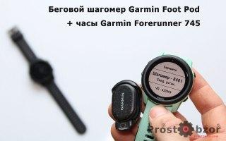 Беговой датчик Garmin Foot Pod + Forerunner 745