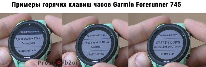Настройка горячих клавиш часов Garmin forerunner 745
