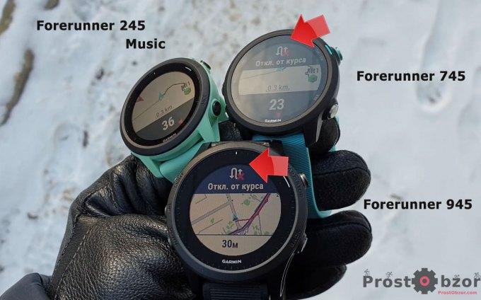 отклонение от маршрута навигации - часы Forerunner 745