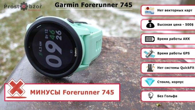 Минусы часов Garmin Forerunner 745