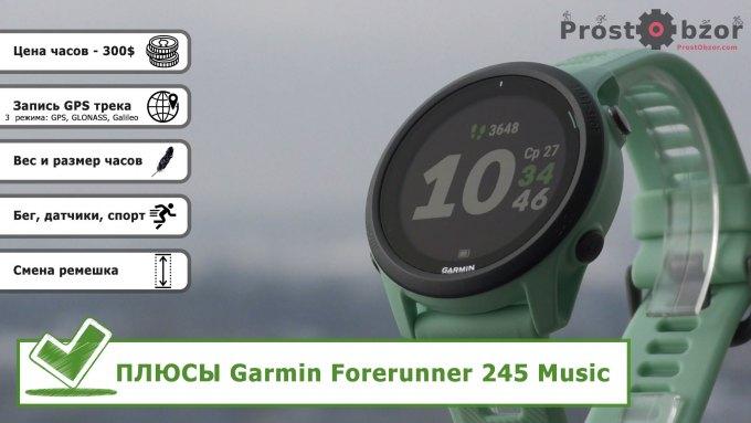 Плюсы часов Garmin Forerunner 245 Music