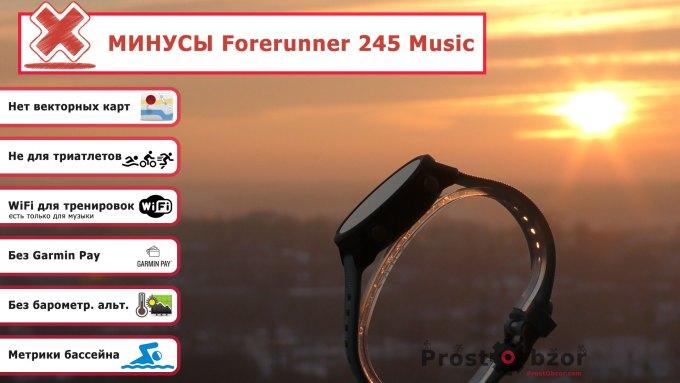 Минусы и недостатки часов Garmin Forerunner 245 Music