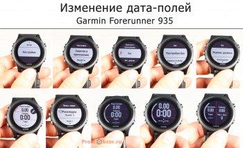 Изменение дата-полея для часов Garmin Forerunner 935