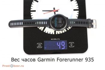 Вес часов Garmin Forerunner 935 с силиконовым ремешком