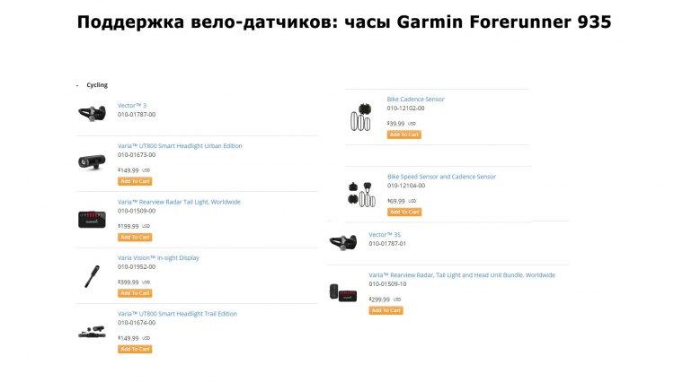 Поддержка вело-датчиков часами Garmin Forerunner 935