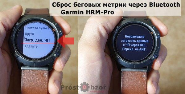 Bluetooth подключение HRM-Pro к часам Garmin  - проблемы с беговыми метриками