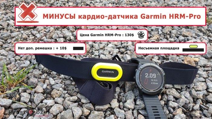 Минусы кардио-датчика Garmin HRM-Pro