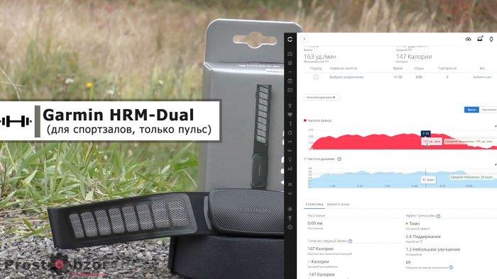 Измерение пульса с помощью Garmin HRM-Dual
