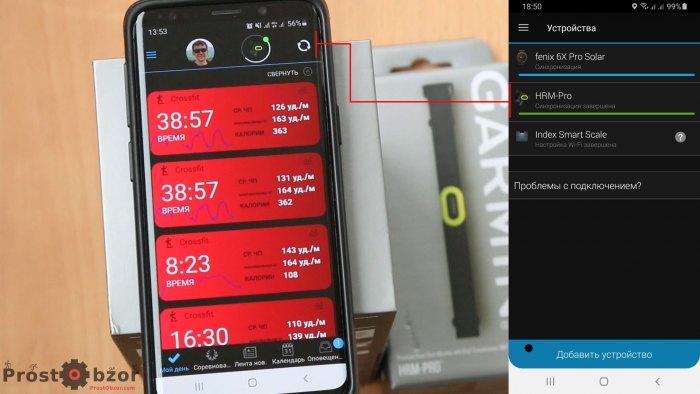 Синхронизация Garmin HRM-Pro с телефоном