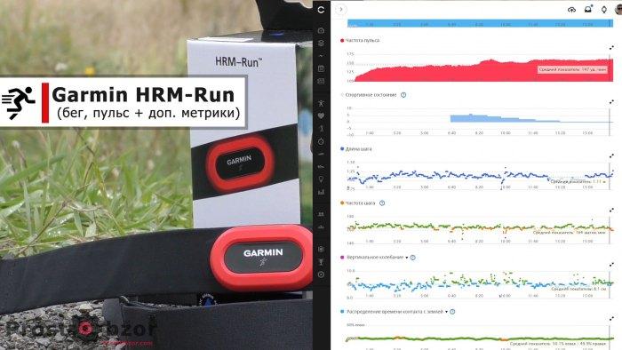 Беговые данные кардио-датчика Garmin HRM-Run