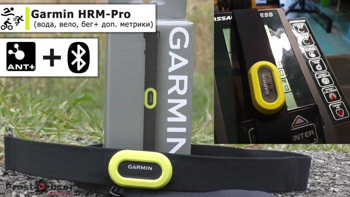 Подключение Bluetooth для Garmin HRM-Pro