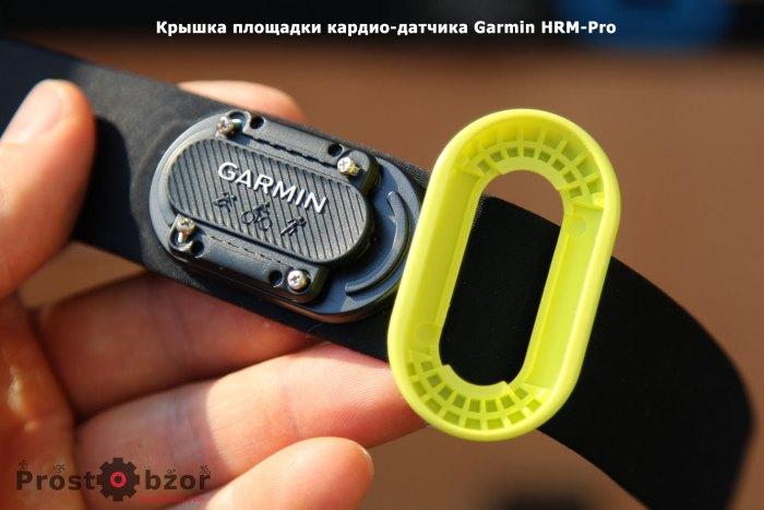 Крышка площадки кардио датчика Garmin HRM-Pro