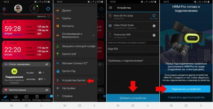 Как подключить кардио-датчик Garmin HRM-Pro к смартфону - часть 1