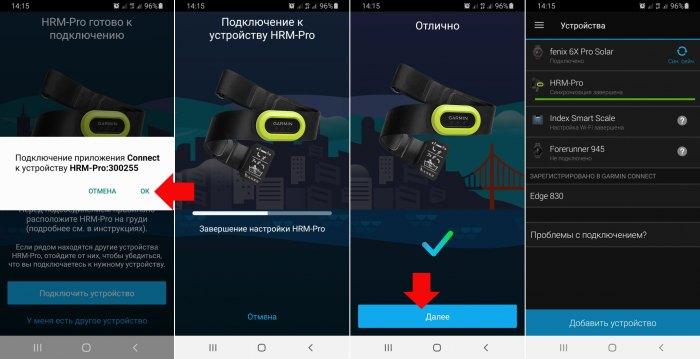 Как подключить кардио-датчик Garmin HRM-Pro к смартфону - часть 2