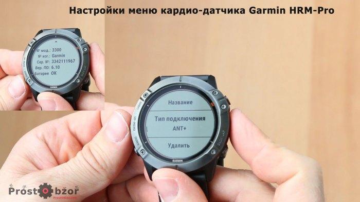 Информация в меню часов для датчика Garmin HRM-Pro