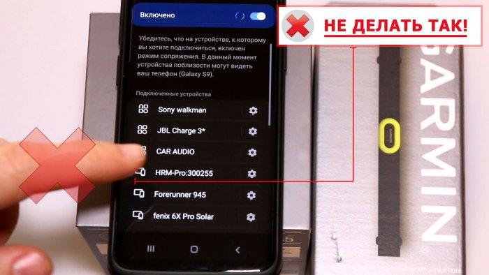 Как неправильно подключать кардио ремень Garmin HRM-Pro
