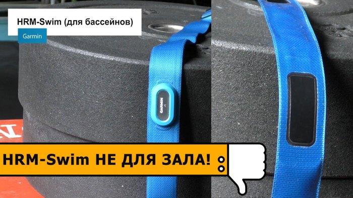 Плохой кардио датчик для зала - Garmin HRM-Swim