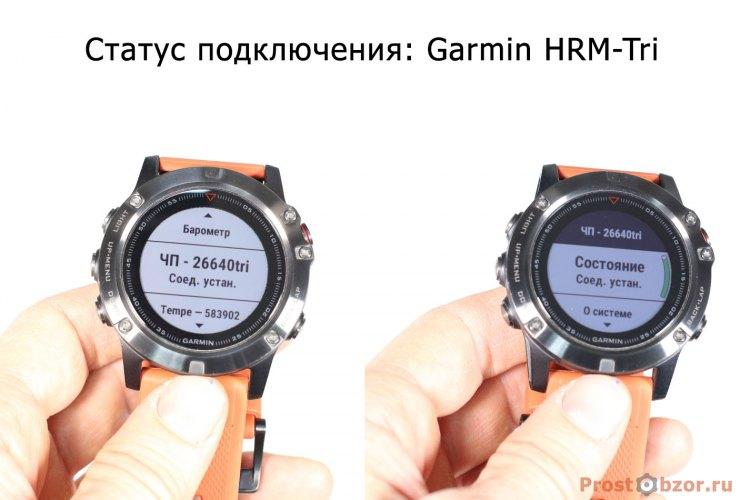 Статус подключения пульсометра HRM-Tri к часам Fenix 5X