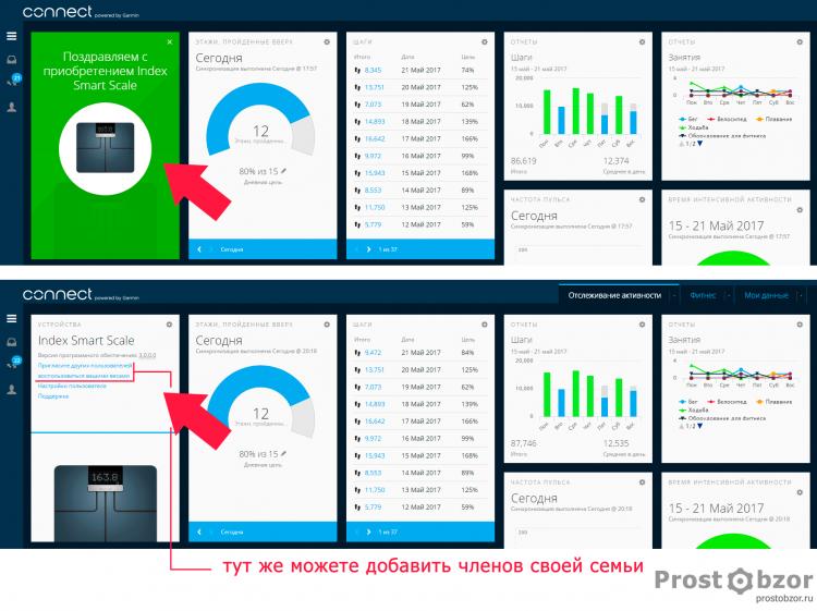 Добавление новых пользователей в весах Garmin Index