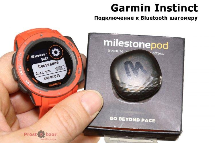 Подключение Bluetooth шагомера к часам Garmin Instinct