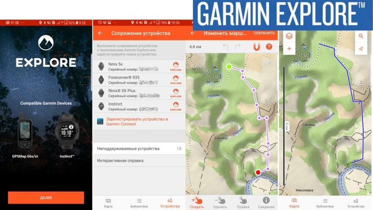 Garmin Explore - программа для мобильных телефонов