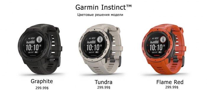 цена на часы Garmin Instinct разных цветовых решений