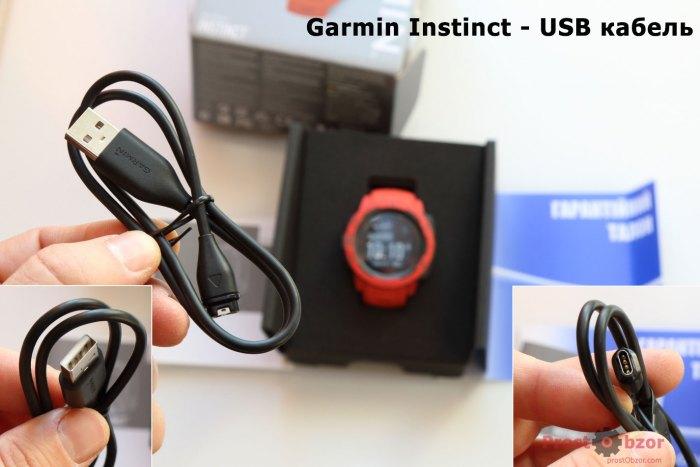 USB кабель в часах Garmin Instinct