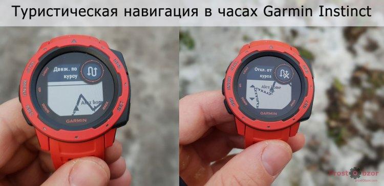 Движение по курсу - навигация в часах Garmin Instinct
