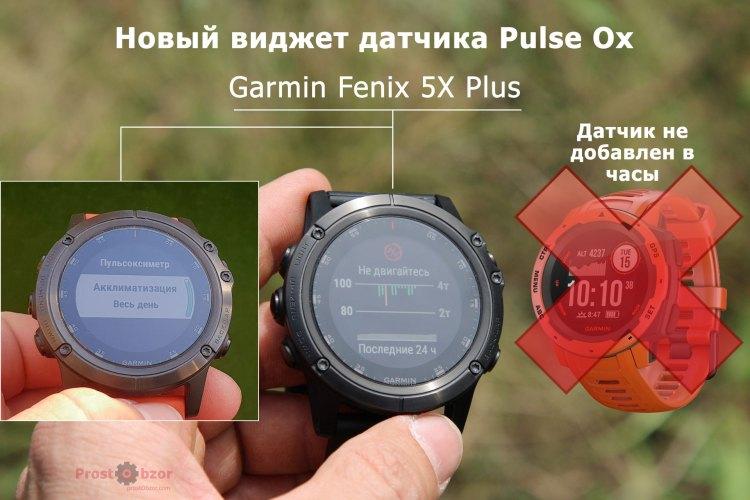 Нет датчика пульсоксиметра в часах Garmin Instinct