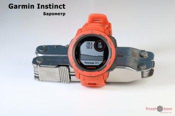 Показания Барометра в часах Garmin Instinct
