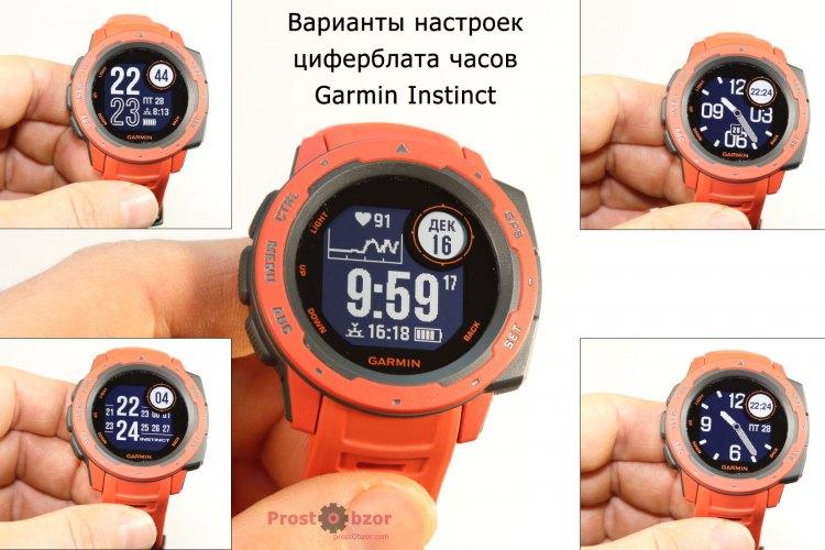 Стандартные настройки циферблатов часов Garmin Instinct