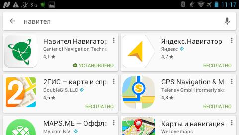 Загрузка программы навигации Навител через Google Play Market
