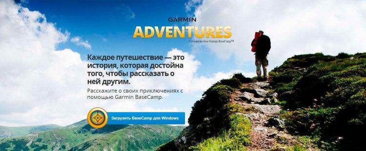 Garmin Monterra - приключения BaseCamp