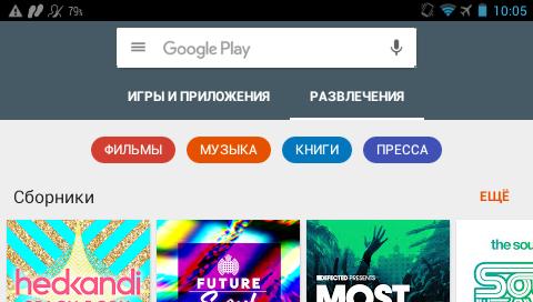 Garmin Monterra - Google Play - главная страница