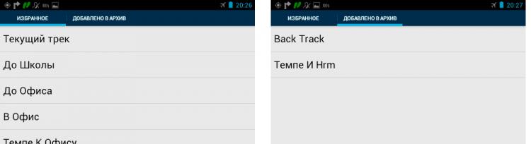 Garmin Monterra - Менеджер треков
