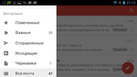 Garmin Monterra - меню почты Гугл