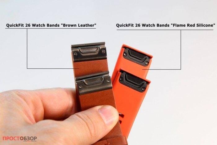 Сравнение ремешков системы Garmin QuickFit 26 - кожа и силикон - защелки