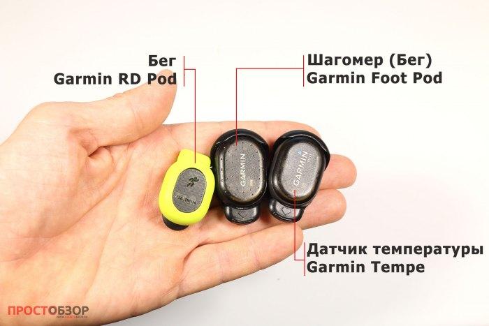 Сравнение датчиков по размерам: Garmin RD Pod, Foot pod, Tempe