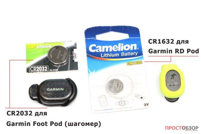 Сравнение батареек для Foot Pod - RD Pod