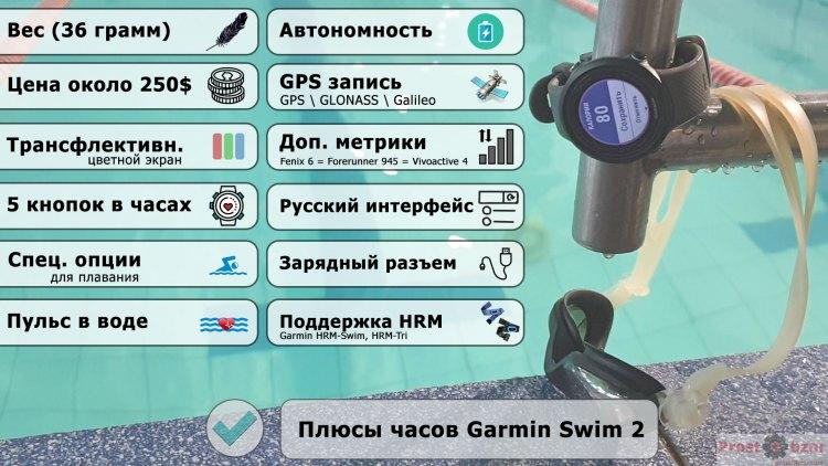 Плюсы часов Garmin Swim 2