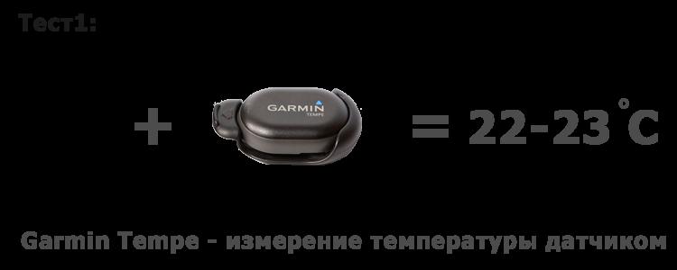 Измерение температуры датчиком Garmin Tempe через часы Garmin Fenix 3