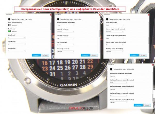Configurable поля циферблата  calendar watchface для часов Garmin Fenix 3 HR, Vivoactive HR, epix