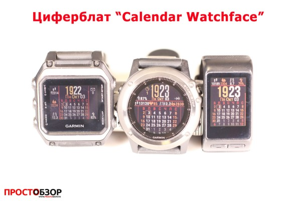Garmin циферблат для часов Fenix 3 HR, Vivoactive HR, epox - calendar-watchface