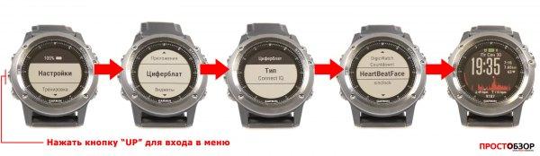 Установка циферблата через меню часов Garmin Fenix 3 HR