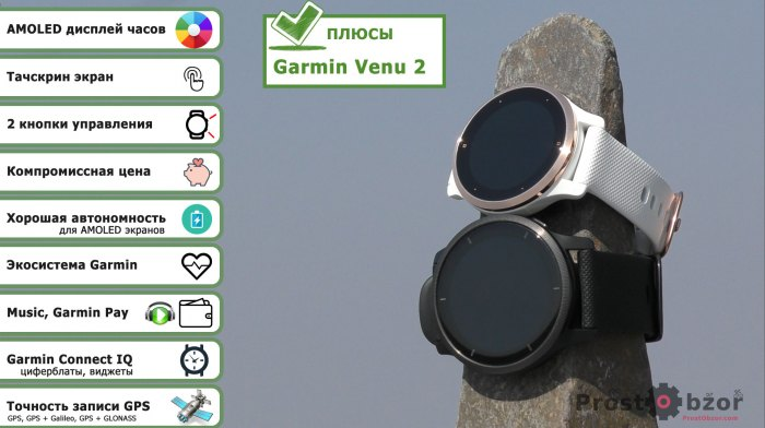 Плюсы часов Garmin Venu 2
