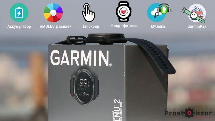 Лучшие опции в часах Garmin Venu 2 - 2S